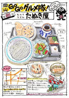 Japanese food illustration from Okayama Go Go Gourmet Corps (ernie.exblog.jp/) Food Catalog, Adele, Japanese Food Art, Food Map, Food Sketch, Okayama, Food To Go, Fruit Drinks, Food Drawing