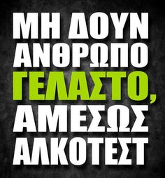Amesws! Funny Greek Quotes, Funny Quotes, Funny Memes, Jokes, Funny Shit, Bring Me To Life, Funny Thoughts, Just Kidding, Just For Laughs