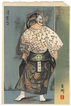 Spiteful Love of a Snake Woman, from Musume Dojoji by Hideki Hanabusa (active circa 1950s - 1970s)