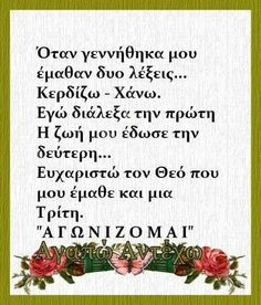 Funny Phrases, Funny Quotes, Mummy Hot Dogs, Hot Dog Recipes, Prayers, Greek, Words, Funny Taglines, Funny Qoutes