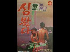 심봤다 Simbwatta 1979  CD1