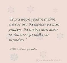 Ισχυει καρατσεκαρισμένο Wisdom Quotes, Me Quotes, Funny Quotes, Philosophy Quotes, Greek Words, Cheer You Up, Greek Quotes, Meaning Of Life, Live Laugh Love