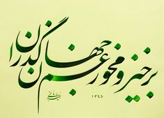 Art Flowers, Flower Art, Persian Poetry, Arabic Calligraphy Art, Fall Wallpaper, Hand Writing, Text On Photo, Iranian, Pattern Art