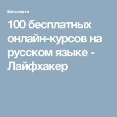 100 бесплатных онлайн-курсов на русском языке - Лайфхакер