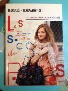 巴黎女生,包包私設計2