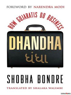 Dhandha How Gujratis Do Business - Bondre, Shobha - Tap to see more great collections of e-books! - @mobile9
