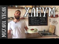 (343) ХАНУМ   Михаил Vegan   (постный рецепт) - YouTube