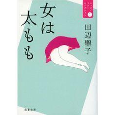 Amazon.co.jp: 女は太もも エッセイベストセレクション 1 (文春文庫): 田辺 聖子