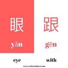 眼 (yǎn) and 跟 (gēn) look pretty similar but have completely different meanings. 眼 (yǎn) means eye and 跟 (gēn) means with. Youll find 眼 (yǎn) in the bigram 眼睛 (yǎn jing) meaning eyes but 跟 (gēn) is most commonly found alone as a conjunction. How do you remember 眼 (yǎn) and 跟 (gēn)? Share your ideas with us! #writtenchinesebigrams #writtenchinesedictionary hanzi #learnchinesecharacters #learnchinese #chinesedictionary #china #vocab #learning #studychinese #putonghua #mandarin