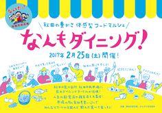 なんもだー!〈なんもダイニング!〉秋田市民市場に新しい命を吹き込むフードイベント 「colocal コロカル」ローカルを学ぶ・暮らす・旅する