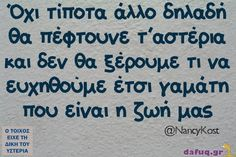 Funny Greek Quotes, Funny Picture Quotes, Funny Quotes, Wisdom Quotes, Life Quotes, Favorite Quotes, Best Quotes, Funny Statuses, Funny Times