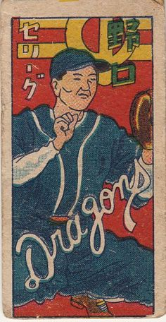 japanese vintage baseball cards | Note - I'm including the backs in this post just to show what they ...