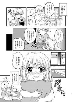 Okikagu, Gintama, Doujinshi, Illustration Art, Diagram, Japanese, Manga, Anime, Mango