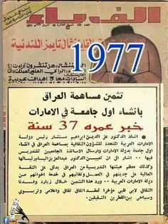 "3iraqiya: "" مجلة الف باء عام 1977 و العراق يساهم بانشاء اول جامعه في الامارات UAE appreciates Iraq's help in the contribution and establishment of the first university in the United Arab Emirates """