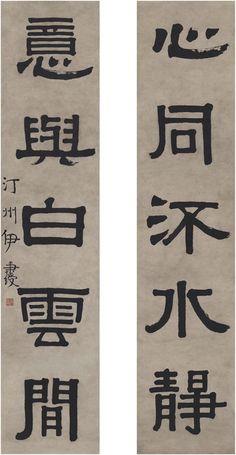 YI BINGSHOU (1754~1815)FIVE-CHARACTER COUPLET IN OFFICIAL SCRIPT Ink on paper, couplet 146.5×32cm×2 伊秉綬(1754~1815) 隸書 五言聯 紙本 對聯 識文:心同流水靜,意與白雲閑。 款識:汀州伊秉綬。 鈐印:伊秉綬印(朱)