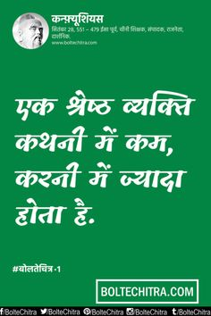 Confucius Quotes in Hindi Language