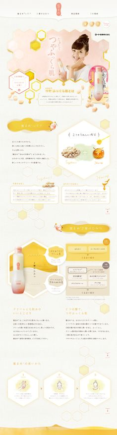 """ロート製薬 蜜まめ"" // Hi Friends, look what I just found on #web #design! Make sure to follow us @moirestudiosjkt to see more pins like this 