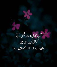 Quran Quotes Love, Ali Quotes, Cute Love Quotes, Qoutes, Urdu Poetry Romantic, Love Poetry Urdu, Poetry Quotes, Wisdom Quotes, Quotes About Moving On From Friends