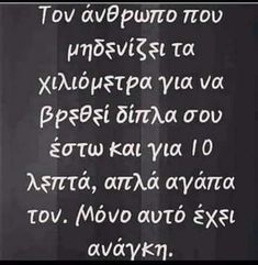 Greek Quotes, Love Quotes, Advice, Wisdom, Letters, Math Equations, Beautiful, Feelings, Words