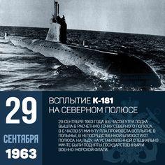 """В 1963 году советская атомная подводная лодка """"К-181"""" всплыла на Северном полюсе  Известно, что русские военные моряки не только несли службу в защиту Отечества, но и стали участниками многочисленных географических экспедиций, совершив при этом немало открытий. 27 декабря 1962 года, после подписания Государственной комиссией акта о завершении государственных испытаний, атомная подводная лодка """"К-181"""" вступила в строй Военно-морского флота. Летом 1963 года на ПО """"Севмашпредприятие"""" ее…"""