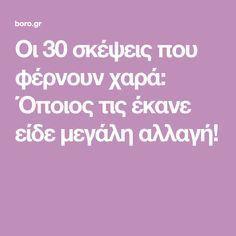 Οι 30 σκέψεις που φέρνουν χαρά: Όποιος τις έκανε είδε μεγάλη αλλαγή! Optimism, Better Life, Life Is Good, Affirmations, Psychology, Thats Not My, Marriage, Motivation, My Love