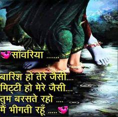 Jai Shree Krishna, Krishna Radha, Lord Krishna, Shiva, Radha Krishna Love Quotes, Radha Krishna Pictures, Morning Love, Good Morning Images, New Shayari