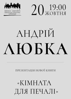 «Кімната для печалі» Андрія Любки у Києві - 20 Жовтня 2016 | Litcentr