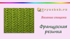 Вязание спицами. Французская резинка.(Knitting. French rib.)