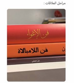 100 Books To Read, Good Books, Book Qoutes, Words Quotes, Book Names, Postive Quotes, Applis Photo, Psychology Books, Beautiful Arabic Words