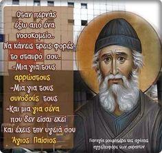 Pray Always, Prayer For Family, Orthodox Icons, Greek Quotes, Kai, Christ, Prayers, Sayings, Words