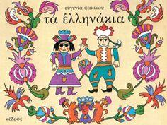Free e-books gia to nipiagogeio Greek History, Beautiful Stories, Free Ebooks, Audio Books, Smurfs, My Books, Literature, Author, Kids Rugs
