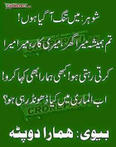 Urdu Latifay: Husband Wife Jokes in urdu 2014 Mian Bivi Latifay. Funny Quotes In Urdu, Super Funny Quotes, Funny Quotes For Teens, Funny Quotes About Life, Jokes Quotes, Life Quotes, Funny Sayings, Memes, Very Funny Jokes