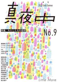Japanese Magazine Cover: Mayonaka 9. Ohara Daijiro. 2010