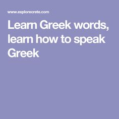 Learn Greek words, learn how to speak Greek