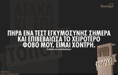 Image Greek Quotes, Say What, Have A Laugh, Funny Images, Funny Quotes, Jokes, Humor, Sayings, Life