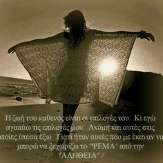 Greek Quotes, Inspirational Quotes, Letters, Sayings, Words, Life, Life Coach Quotes, Lyrics, Inspiring Quotes