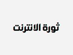 Internet Revolution Egypt by Jozoor