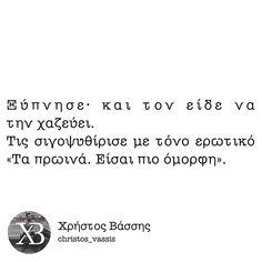 Μια καλημέρα ερωτική  #christos_vassis #greek #quote #quotes #qotd #greekquote #greekquotes #greekpost #greekstatus #greeks #stixakia #love #relationshipquotes #relationshipgoals #relationship