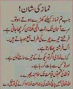Namaz Ki shaan Imam Ali Quotes, Hadith Quotes, Muslim Quotes, Quran Quotes, Wisdom Quotes, Lab, Islamic Information, Urdu Words, Islamic Messages