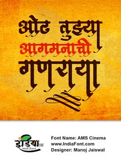 Explore the best designed posters for each font with the best typography. We are representing Marahi,Hindi Calligraphy Fonts Software to simplify the process of making calligraphy. Happy Birthday Banner Background, Happy Birthday Font, New Background Images, Banner Background Images, Marathi Calligraphy Font, Hindi Font, Ganpati Photo Hd, Ganpati Bappa Wallpapers, Font Software
