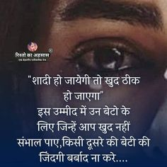 Breakup Quotes, True Quotes, Qoutes, Sandeep Maheshwari Quotes, Good Thoughts Quotes, Nice Thoughts, Positive Quotes For Life Motivation, Believe In Yourself Quotes, Meaningful Pictures