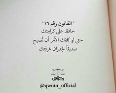 Quotes For Book Lovers, Ali Quotes, Funny Quotes, Beautiful Arabic Words, Arabic Love Quotes, Motivational Phrases, Short Inspirational Quotes, Mixed Feelings Quotes, Mood Quotes