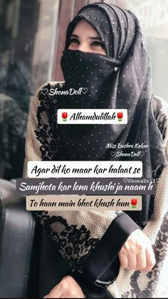 Funny Attitude Quotes, Attitude Quotes For Girls, Girl Attitude, Good Thoughts Quotes, Quran Quotes Inspirational, Islamic Love Quotes, H Tattoo, Girly M, Urdu Love Words