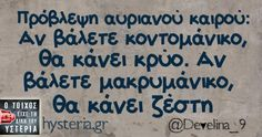 Funny Greek Quotes, Funny Quotes, Free Therapy, Special Quotes, True Words, Just For Laughs, Funny Moments, Funny Images, Fails