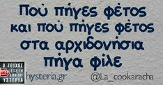 Greek Quotes, English Quotes, Favorite Quotes, Lol, Funny Quotes, Humor, Funny Shit, Funny Stuff, Sayings