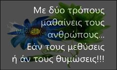 Greek Words, Greek Quotes, Its A Wonderful Life, Life Lessons, Wise Words, Favorite Quotes, Qoutes, Poetry, Wisdom