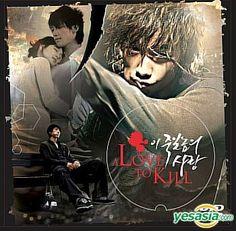 A Love To Kill Drama Rain | Sin Min Ah