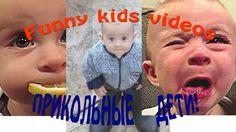 Новые приколы дети | Приколы с детьми | Смех детей смешные дети Подборка...
