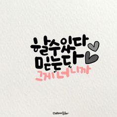 49번째 이미지 The Words, Great Words, Korean Text, Graphic Design Fonts, Korean Quotes, Emoji Wallpaper, Creative Thinking, Life Skills, Korea Design