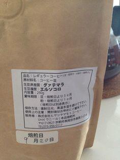 グアテマラ・エルソコロ。京都のunirで購入。ブルーベリーな感じ。